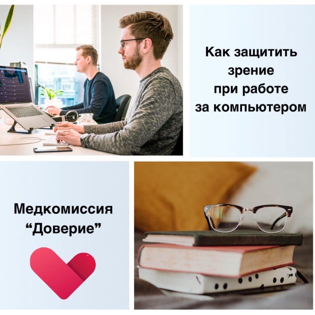 баннер, новость, защита, зрение, компьютер,