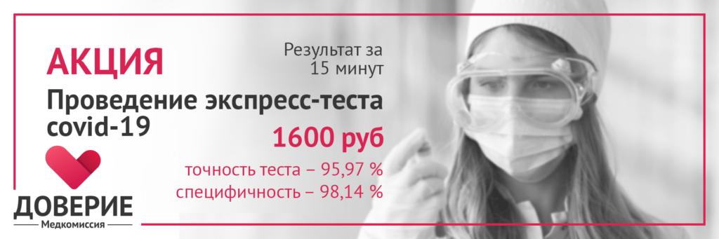 тест, 15 минут, экспресс-тест, COVID-19?